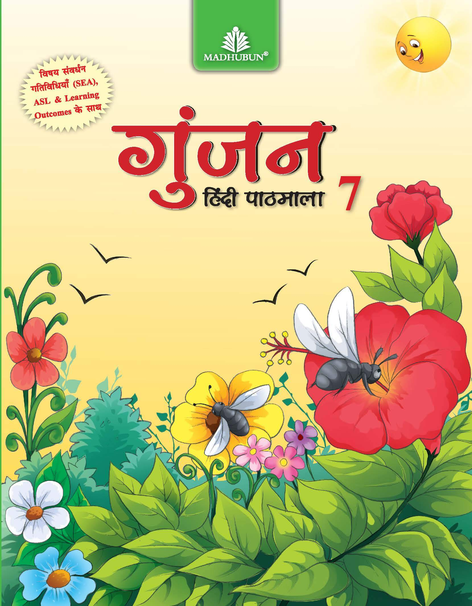 Poem On Flowers In Hindi For Cl 7 - Flowers Healthy